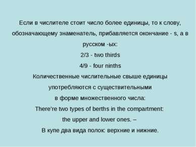 Если в числителе стоит число более единицы, то к слову, обозначающему знамена...
