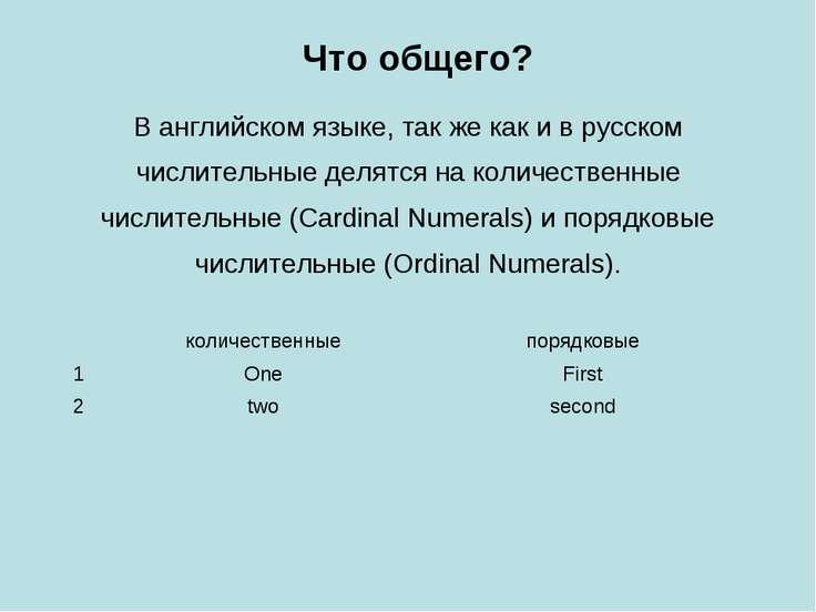 В английском языке, так же как и в русском числительные делятся на количестве...