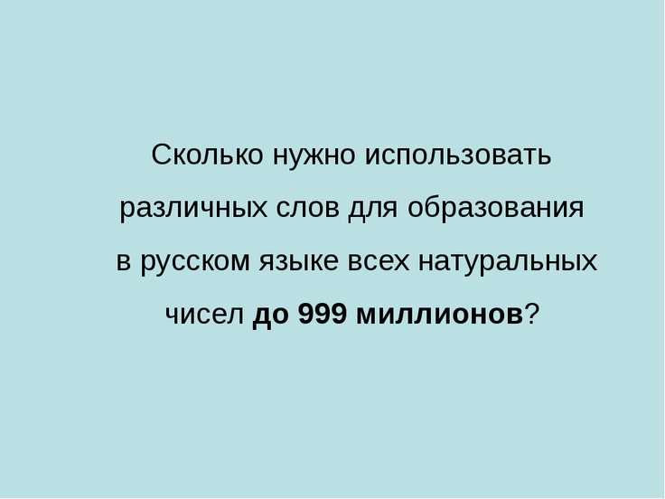 Сколько нужно использовать различных слов для образования в русском языке все...