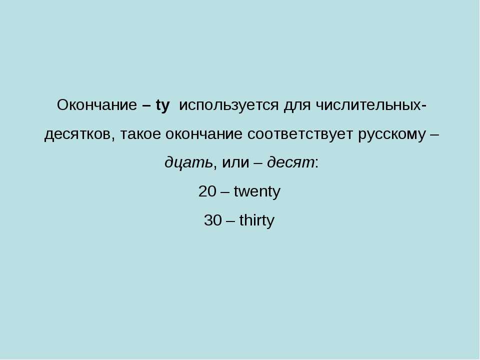 Окончание – ty используется для числительных-десятков, такое окончание соотве...