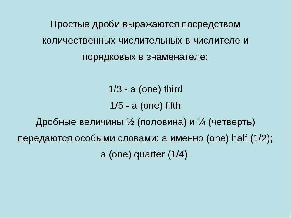 Простые дроби выражаются посредством количественных числительных в числителе ...