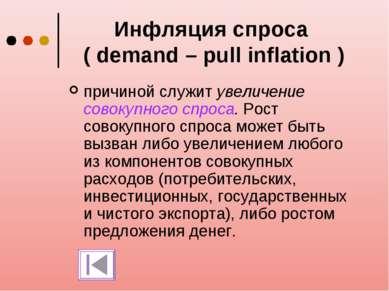 Инфляция спроса ( demand – pull inflation ) причиной служит увеличение совоку...