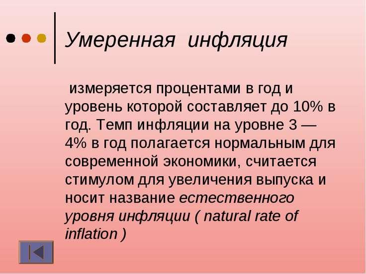 Умеренная инфляция измеряется процентами в год и уровень которой составляет д...
