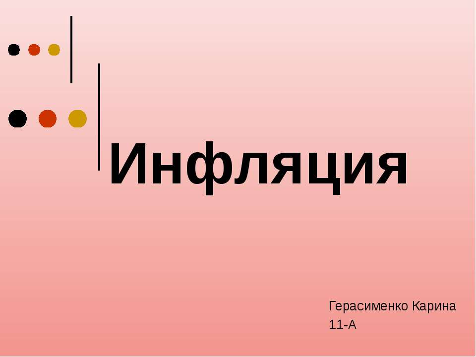 Инфляция Герасименко Карина 11-А Гиззатуллина Елена Илдусовна