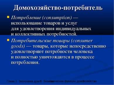 Домохозяйство-потребитель Потребление (consumption) — использование товаров и...