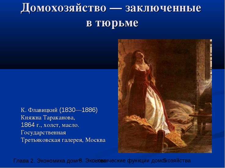 Домохозяйство — заключенные в тюрьме К. Флавицкий (1830—1886) Княжна Таракано...