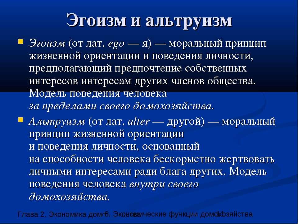 Эгоизм и альтруизм Эгоизм (от лат. ego — я) — моральный принцип жизненной ори...