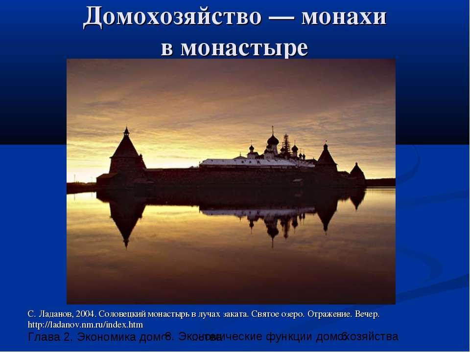 Домохозяйство — монахи в монастыре С. Ладанов, 2004. Соловецкий монастырь в л...