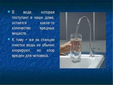 В воде, которая поступает в наши дома, остается какое-то количество вредных в...