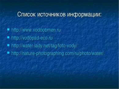 Список источников информации: http://www.vodoobmen.ru http://vodopad-eco.ru h...
