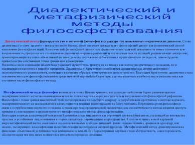 Диалектический метод формируется уже в античной философии в структуре так наз...