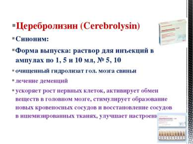 Церебролизин (Cerebrolysin) Синоним: Форма выпуска: раствор для инъекций в ам...