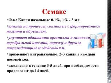 Семакс Ф.в.: Капли назальные 0.1%, 1% - 3 мл. влияет на процессы, связанные с...