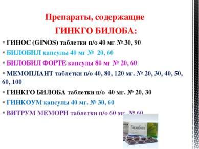 Препараты, содержащие ГИНКГО БИЛОБА: ГИНОС (GINOS) таблетки п/о 40 мг № 30, 9...