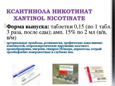 Форма выпуска: таблетки 0,15 (по 1 табл. 3 раза, после еды); амп. 15% по 2 мл...