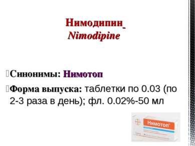Синонимы: Нимотоп Форма выпуска: таблетки по 0.03 (по 2-3 раза в день); фл. 0...