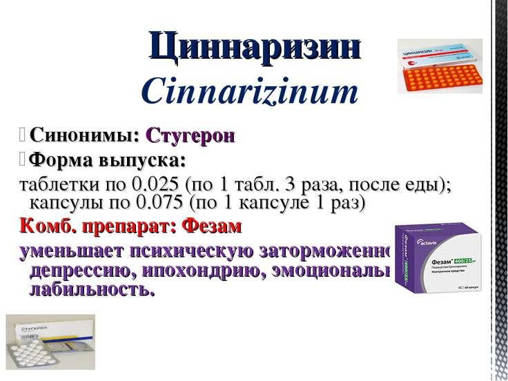 Синонимы: Стугерон Форма выпуска: таблетки по 0.025 (по 1 табл. 3 раза, после...