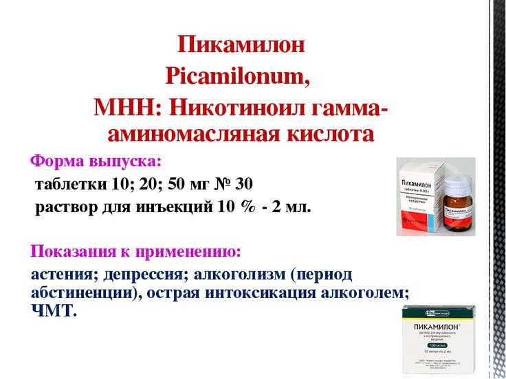 Пикамилон Picamilonum, МНН: Никотиноил гамма-аминомасляная кислота Форма выпу...