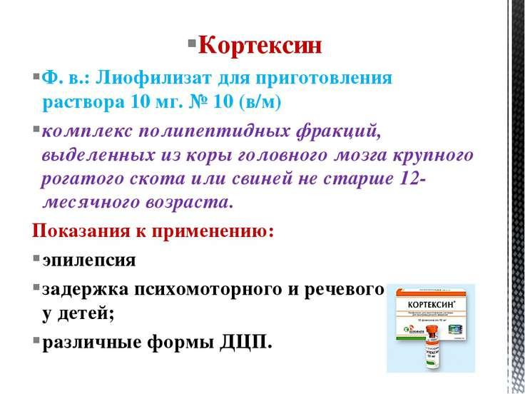 Кортексин Ф. в.: Лиофилизат для приготовления раствора 10 мг. № 10 (в/м) комп...