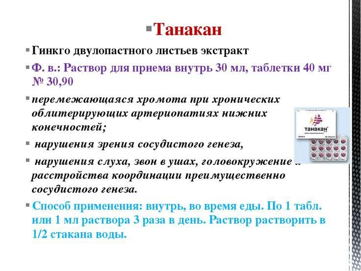 Танакан Гинкго двулопастного листьев экстракт Ф. в.: Раствор для приема внутр...