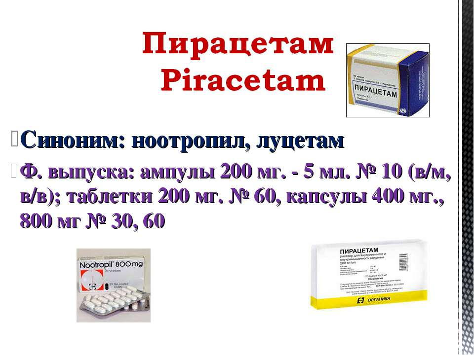 Синоним: ноотропил, луцетам Ф. выпуска: ампулы 200 мг. - 5 мл. № 10 (в/м, в/в...