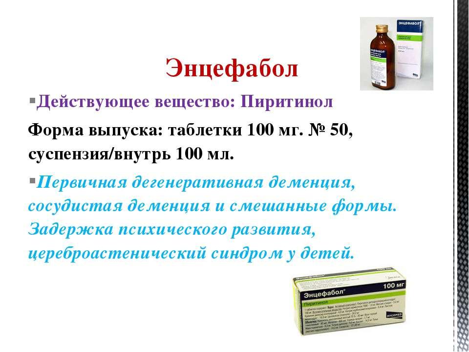 Энцефабол Действующее вещество: Пиритинол Форма выпуска: таблетки 100 мг. № 5...