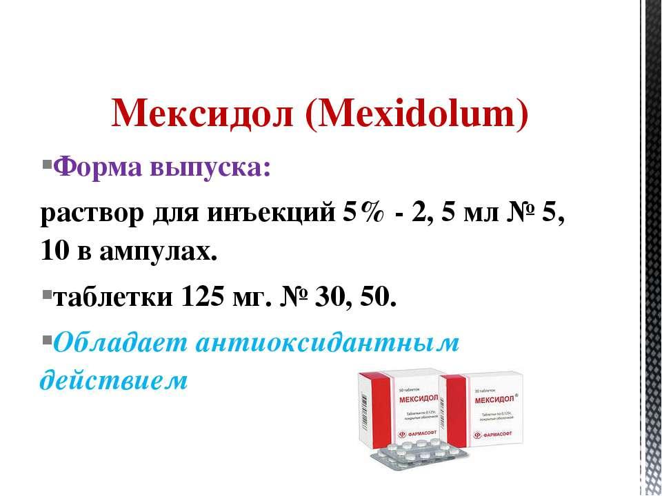 Мексидол (Mexidolum) Форма выпуска: раствор для инъекций 5% - 2, 5 мл № 5, 10...