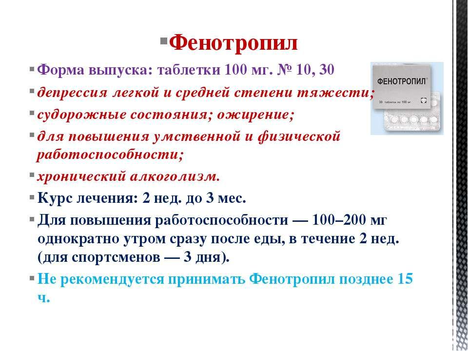 Фенотропил Форма выпуска: таблетки 100 мг. № 10, 30 депрессия легкой и средне...