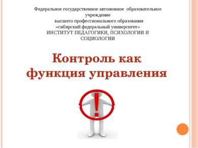 Контроль как функция управления Федеральное государственное автономное образо...
