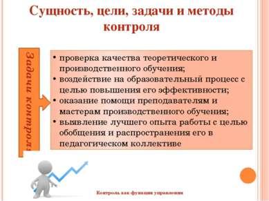 Сущность, цели, задачи и методы контроля  проверка качества теоретического и...