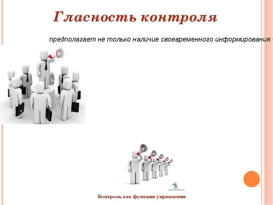 Гласность контроля Контроль как функция управления