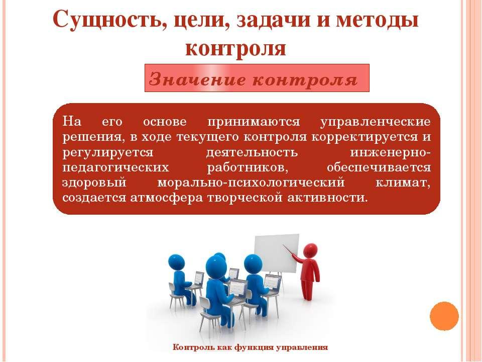Сущность, цели, задачи и методы контроля  Значение контроля Контроль как фун...