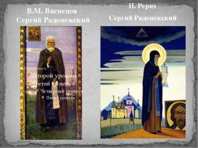 В.М. Васнецов Сергий Радонежский В.М. Васнецов Сергий Радонежский