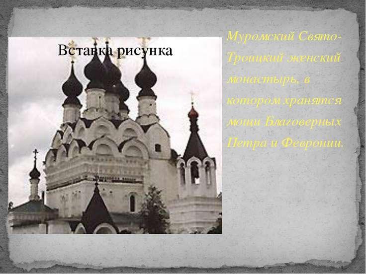Муромский Свято-Троицкий женский монастырь, в котором хранятся мощи Благоверн...