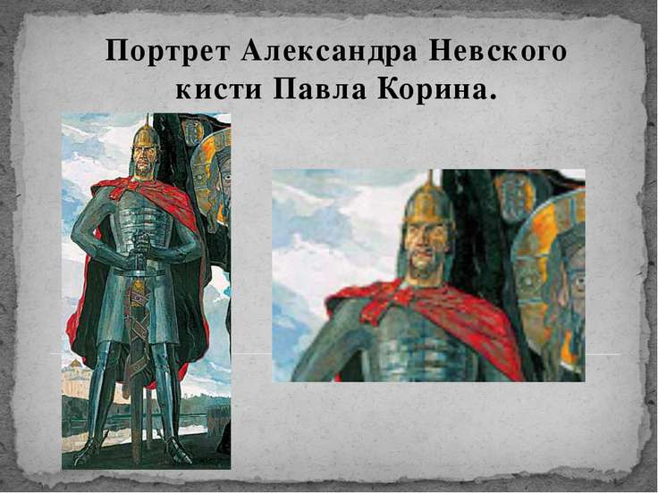 Портрет Александра Невского кисти Павла Корина.