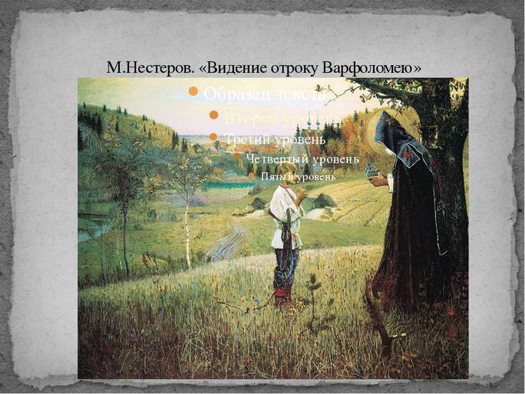 М.Нестеров. «Видение отроку Варфоломею»