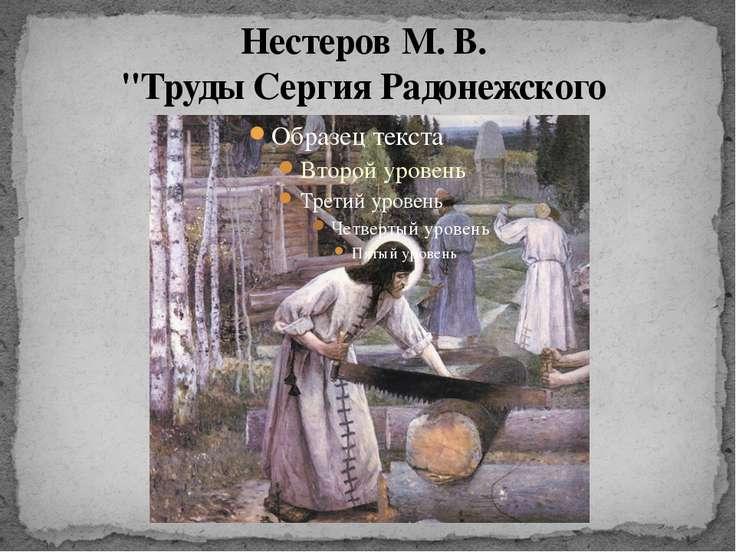 """Нестеров М. В. """"Труды Сергия Радонежского"""