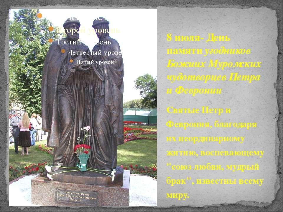 8 июля- День памяти угодников Божиих Муромских чудотворцев Петра и Февронии С...