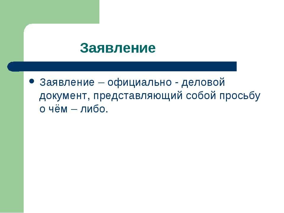 Заявление Заявление – официально - деловой документ, представляющий собой про...