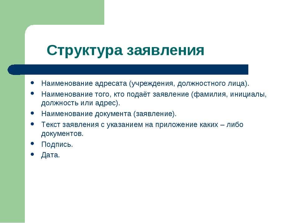 Структура заявления Наименование адресата (учреждения, должностного лица). На...
