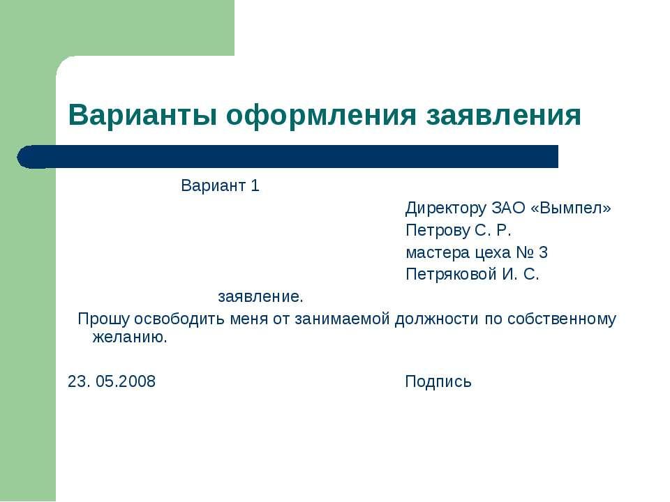 Варианты оформления заявления Вариант 1 Директору ЗАО «Вымпел» Петрову С. Р. ...