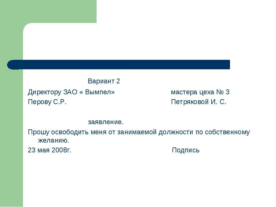 Вариант 2 Директору ЗАО « Вымпел» мастера цеха № 3 Перову С.Р. Петряковой И. ...