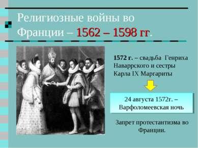 Религиозные войны во Франции – 1562 – 1598 гг. 1572 г. – свадьба Генриха Нава...