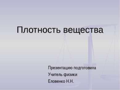 Плотность вещества Презентацию подготовила Учитель физики Еловенко Н.Н.