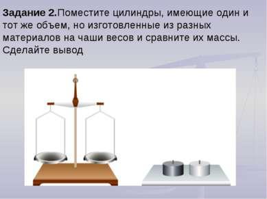 Задание 2.Поместите цилиндры, имеющие один и тот же объем, но изготовленные и...
