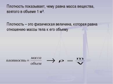 Плотность показывает, чему равна масса вещества, взятого в объеме 1 м³. Плотн...