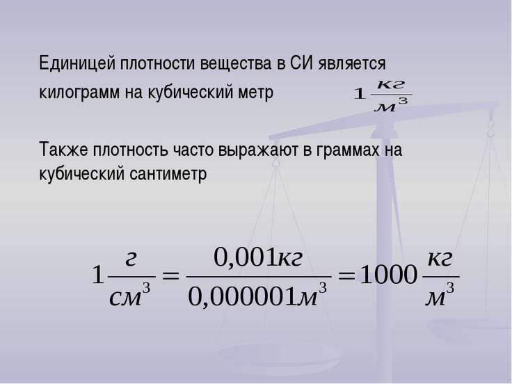 Единицей плотности вещества в СИ является килограмм на кубический метр Также ...