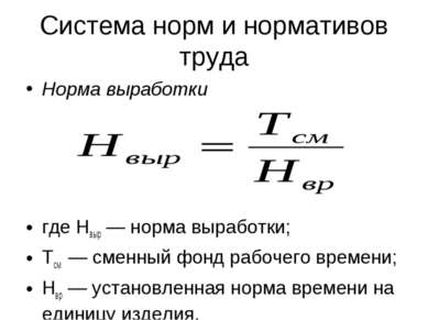 Система норм и нормативов труда Норма выработки где Нвыр — норма выработки; Т...