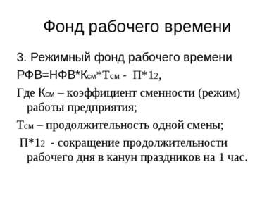 Фонд рабочего времени 3. Режимный фонд рабочего времени РФВ=НФВ*Ксм*Тсм - П*1...
