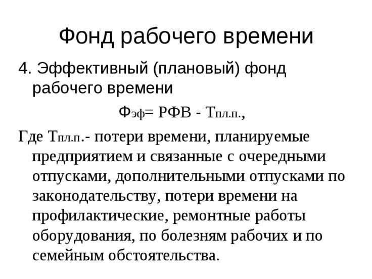Фонд рабочего времени 4. Эффективный (плановый) фонд рабочего времени Фэф= РФ...